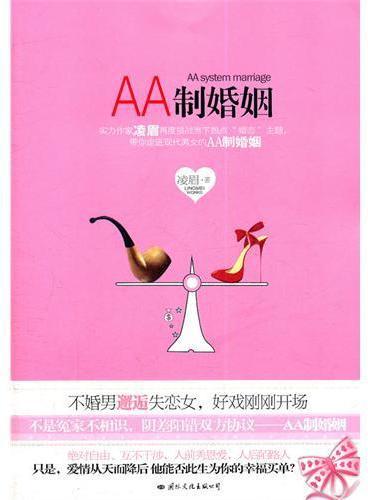 "AA制婚姻(实力作家凌眉再度挑战当下热点""婚恋""主题,带你走进现代男女的AA制婚姻)"