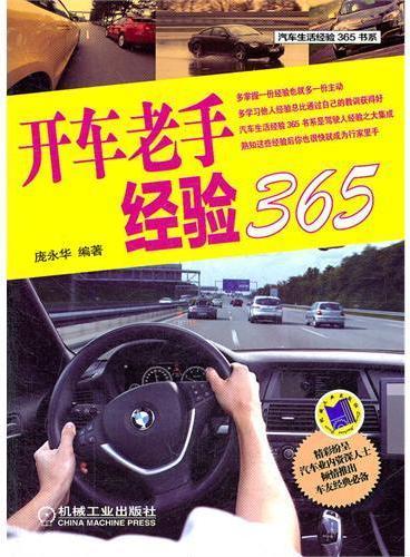 开车老手经验365