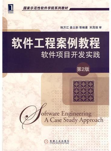 软件工程案例教程:软件项目开发实践 第2版