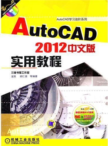 AutoCAD 2012中文版实用教程