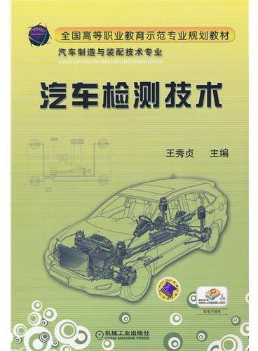 汽车检测技术