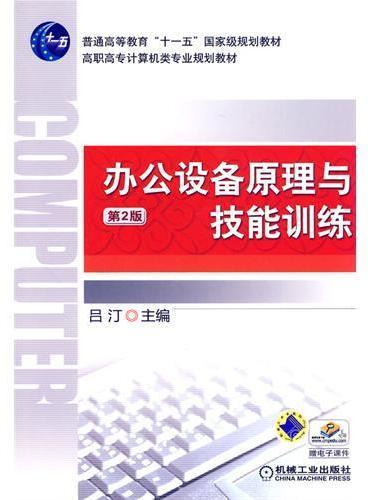 办公设备原理与技能训练 第2版