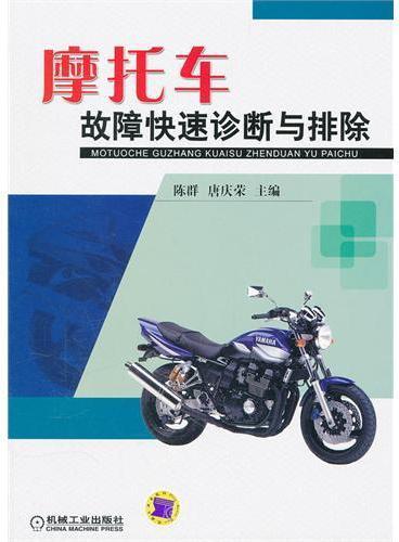摩托车故障快速诊断与排除