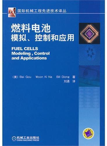 燃料电池模拟、控制和应用(国际机械工程先进技术译丛)