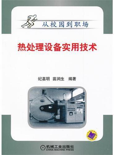热处理设备实用技术