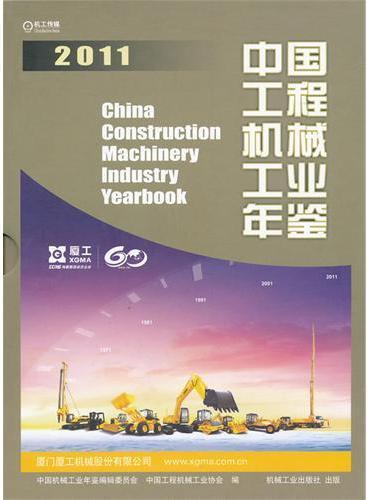 中国工程机械工业年鉴2011