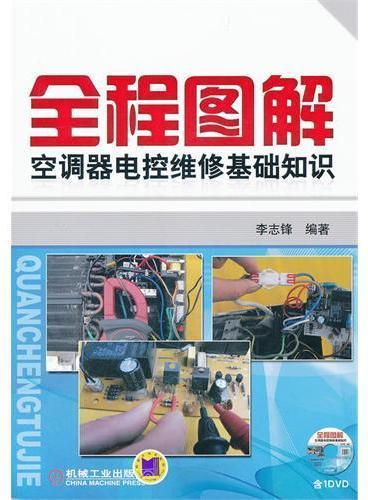 全程图解空调器电控维修基础知识