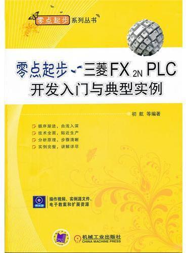 零点起步——三菱FX2N PLC开发入门与典型实例
