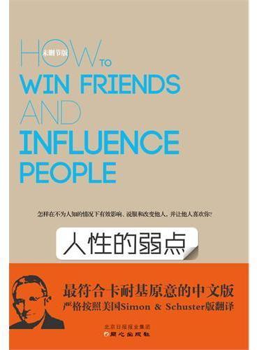 《人性的弱点》(未删节版)(最符合卡耐基原意的中文版,严格按照最畅销的美国Simon & Schuster版翻译