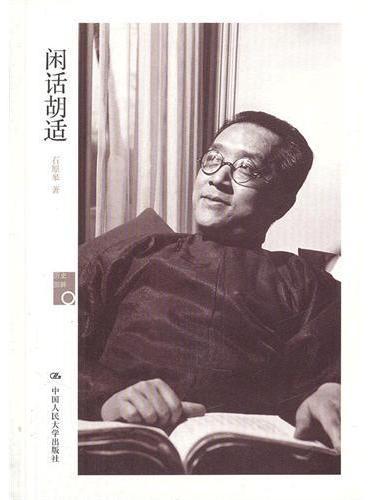 闲话胡适(历史回眸)(胡适近亲的口述实录,胡适生活的真实写照!)