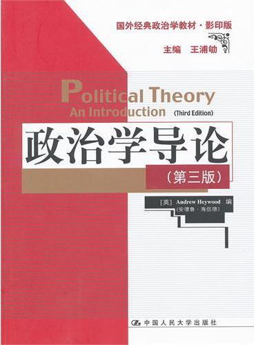 政治学导论(第三版)(国外经典政治学教材·影印版)