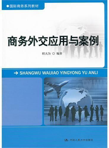商务外交应用与案例(国际商务系列教材)