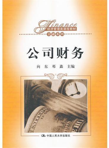 公司财务(经济管理类课程教材·金融系列)