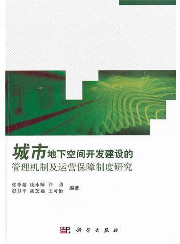 城市地下空间开发建设的管理机制及运营保障制度研究