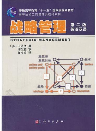战略管理(第二版_英汉双语)
