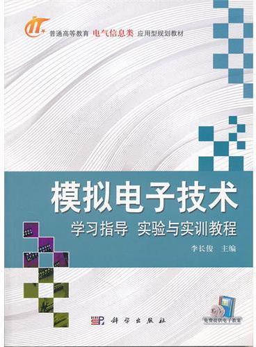 模拟电子技术学习指导实验与实训教程