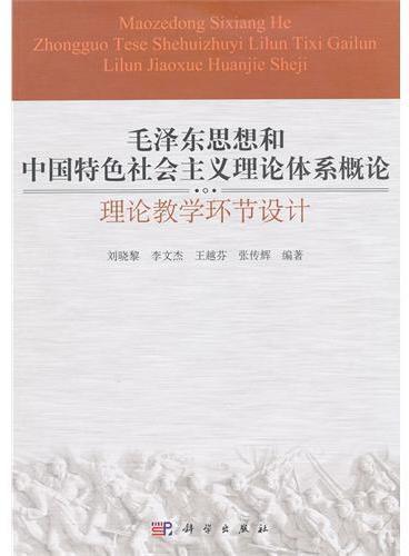 毛泽东思想和中国特色社会主义理论体系概述-理论教学环节设计