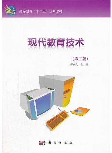 现代教育技术(第二版)(CD)