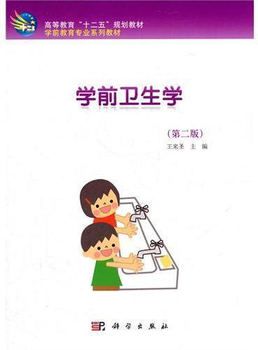 学前卫生学(第二版)