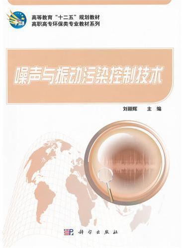 噪声与振动污染控制技术