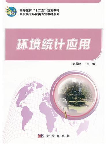 环境统计应用