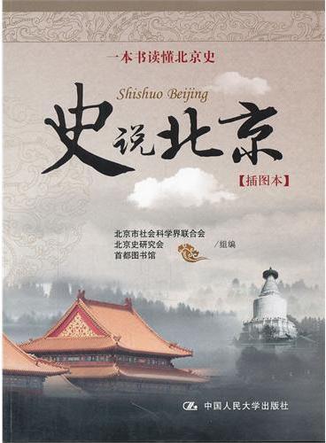 史说北京:一本书读懂北京(插图本)