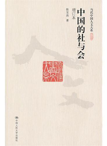 中国的社与会(增订本)(当代中国人文大系)