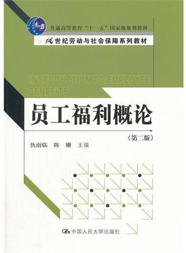 """员工福利概论(第二版)(21世纪劳动与社会保障系列教材;""""十一五""""国家级规划教材)"""