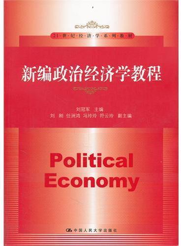 新编政治经济学教程(21世纪经济学系列教材)