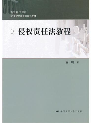 侵权责任法教程(21世纪民商法学系列教材)