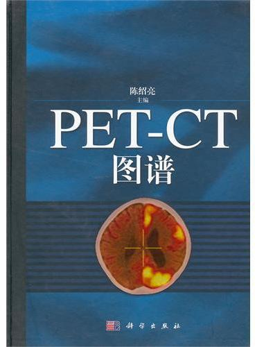 PET-CT图谱