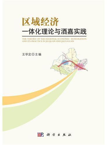 区域经济:一体化理论与酒嘉实践