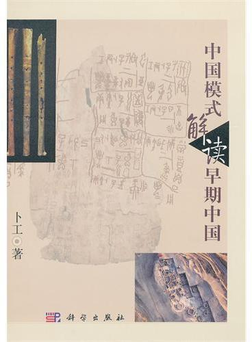 中国模式解读早期中国