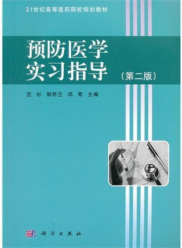 预防医学实习指导(第二版)
