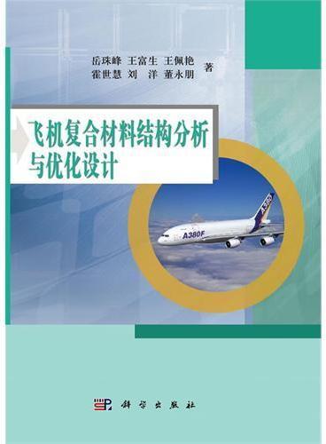 飞机复合材料结构分析与优化设计