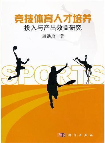 竞技体育人才培养投入与产出效益研究