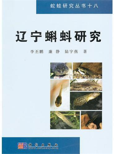 辽宁蝌蚪研究