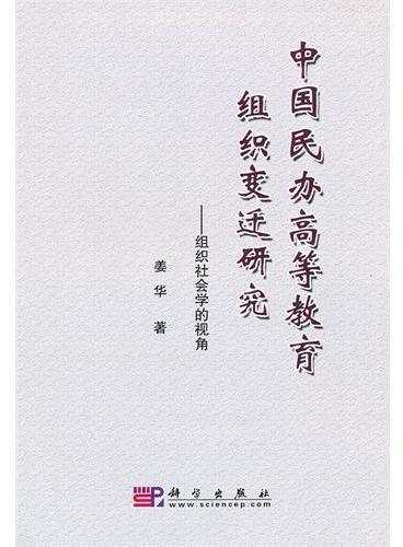 中国民办高等教育组织变迁研究——组织社会学的视角
