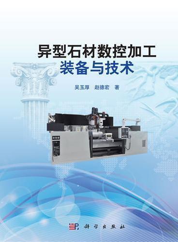 异型石材数控加工装备与技术