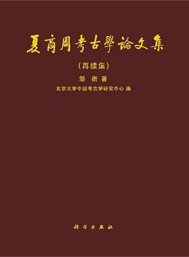 夏商周考古学论文集 (再续集)