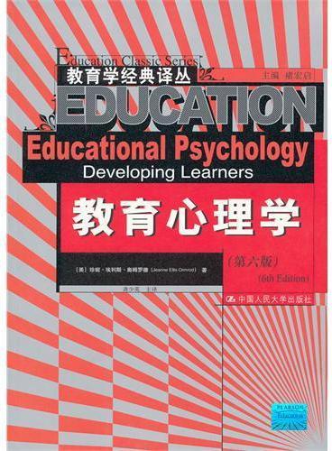 教育心理学(第六版)