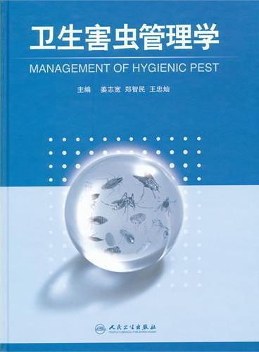 卫生害虫管理学