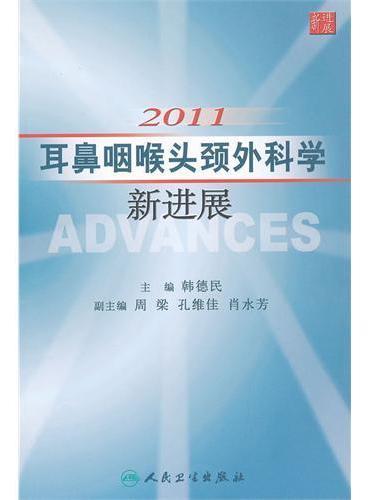 2011耳鼻咽喉头颈外科学新进展