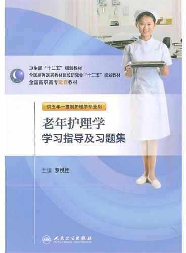 老年护理学学习指导及习题集(五年一贯制护理配教)