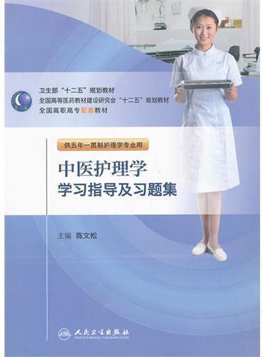 中医护理学学习指导及习题集(五年一贯制护理配教)