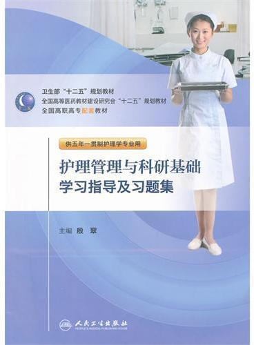护理管理与科研基础学习指导及习题集(五年一贯制护理配教)