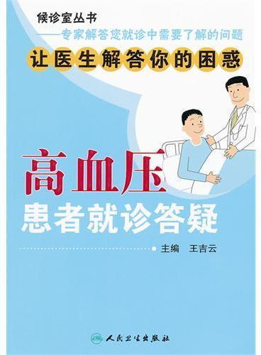 《候诊室丛书--专家解答您就诊中需要了解的问题》--《高血压患者就诊答疑》