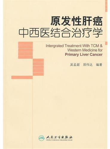 原发性肝癌中西医结合治疗学