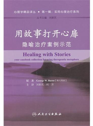 用故事打开心扉 隐喻治疗案例示范(翻译版)