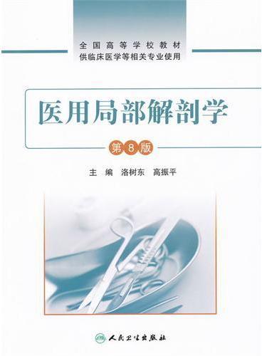 医用局部解剖学(第八版)